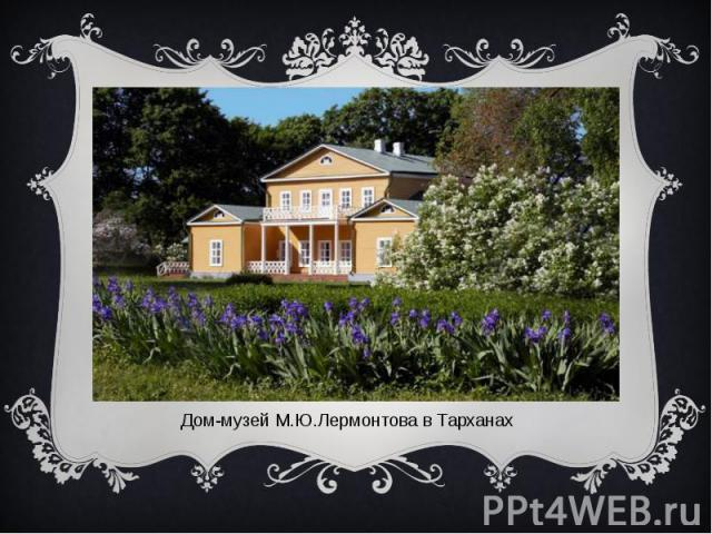Дом-музей М.Ю.Лермонтова в Тарханах