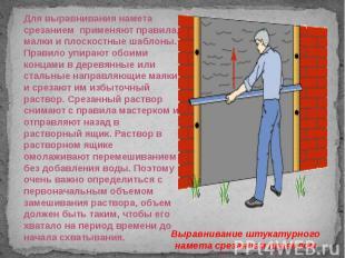 Для выравнивания намета срезанием применяют правила, малки и плоскостные шаблоны
