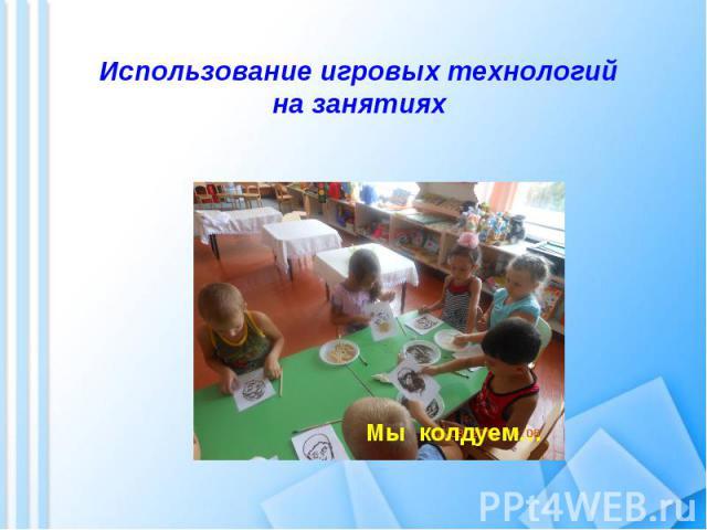 Использование игровых технологийна занятиях