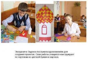 Экскурсия в Задонск послужила вдохновением для создания проектов. Свои работы уч