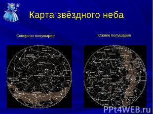 Карта звёздного неба Северное полушариеЮжное полушарие