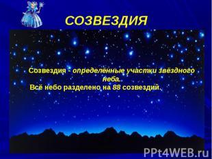 СОЗВЕЗДИЯ Созвездия - определённые участки звёздного неба.Всё небо разделено на