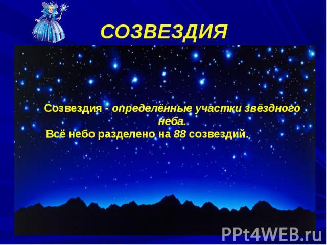 СОЗВЕЗДИЯ Созвездия - определённые участки звёздного неба.Всё небо разделено на 88 созвездий.