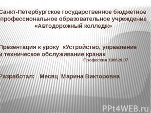 Санкт-Петербургское государственное бюджетное профессиональное образовательное у
