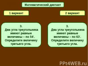 Математический диктант1 вариант2 вариант3. Два угла треугольника имеют равные ве