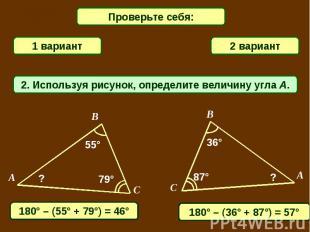 Проверьте себя:1 вариант2 вариант2. Используя рисунок, определите величину угла