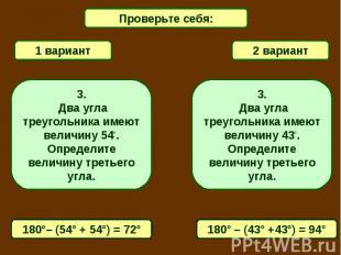 Проверьте себя:1 вариант2 вариант3. Два угла треугольника имеют величину 54°. Оп