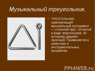 Музыкальный треугольник. ТРЕУГОЛЬНИК, самозвучащий музыкальный инструмент — стал