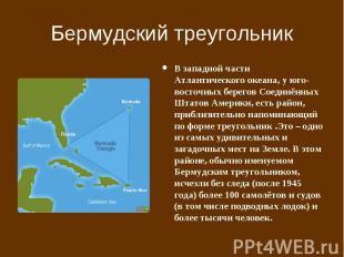 Бермудский треугольник В западной части Атлантического океана, у юго-восточных б