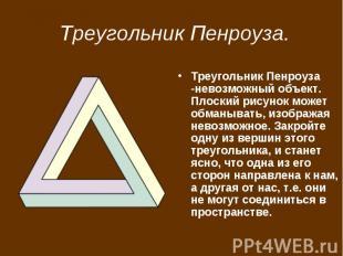 Треугольник Пенроуза. Треугольник Пенроуза -невозможный объект. Плоский рисунок