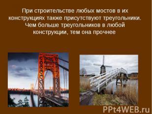 При строительстве любых мостов в их конструкциях также присутствуют треугольники