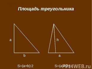 Площадь треугольника а b S=(a×b):2 h a S=(a×h):2
