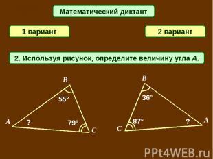 Математический диктант 1 вариант2 вариант2. Используя рисунок, определите величи