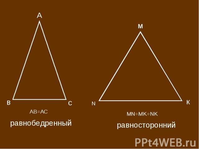 равнобедренный равносторонний