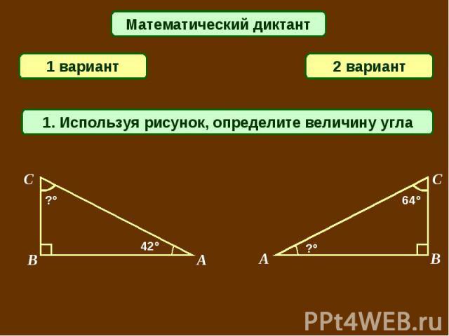Математический диктант 1 вариант2 вариант1. Используя рисунок, определите величину угла