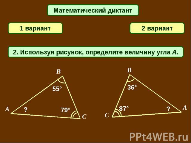 Математический диктант 1 вариант2 вариант2. Используя рисунок, определите величину угла A.