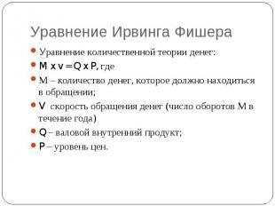 Уравнение Ирвинга Фишера Уравнение количественной теории денег:M x v = Q x P, гд