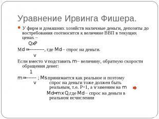 Уравнение Ирвинга Фишера. У фирм и домашних хозяйств наличные деньги, депозиты д