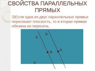 СВОЙСТВА ПАРАЛЛЕЛЬНЫХ ПРЯМЫХ 3)Если одна из двух параллельных прямых пересекает