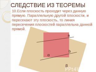 СЛЕДСТВИЕ ИЗ ТЕОРЕМЫ 10.Если плоскость проходит через данную прямую. Параллельну