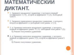 Математический диктант. 1. Запишите квадратное уравнение, у которого первый коэф