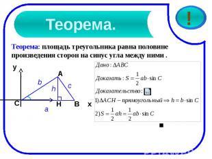 Теорема. Теорема: площадь треугольника равна половине произведения сторон на син