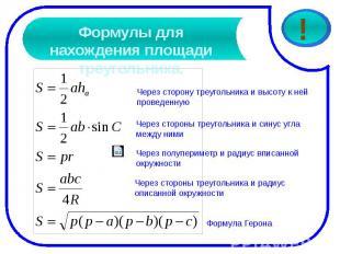 Формулы для нахождения площади треугольника.Через сторону треугольника и высоту