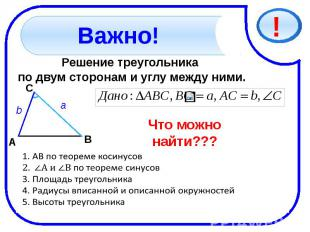 Важно!Решение треугольника по двум сторонам и углу между ними.