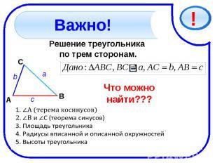 Важно!Решение треугольника по трем сторонам.