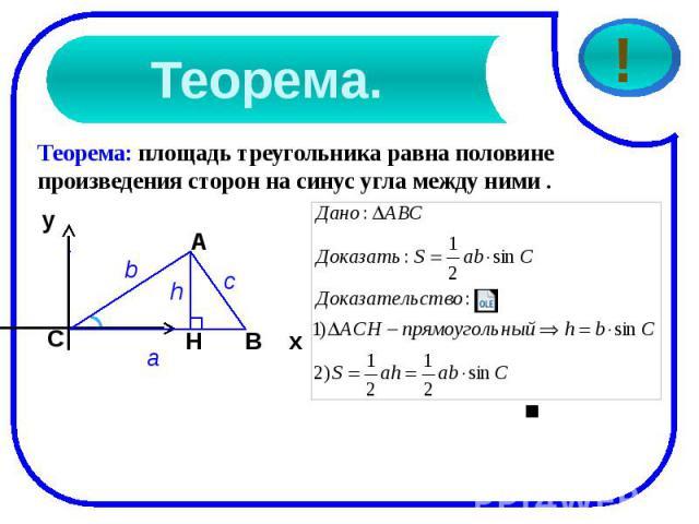 Теорема. Теорема: площадь треугольника равна половине произведения сторон на синус угла между ними .