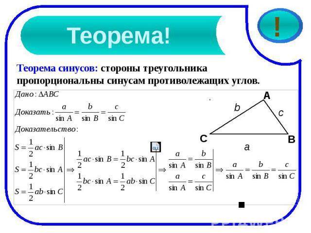 Теорема! Теорема синусов: стороны треугольника пропорциональны синусам противолежащих углов.