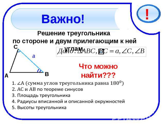 Важно!Решение треугольника по стороне и двум прилегающим к ней углам.