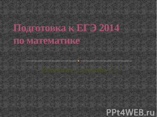 Подготовка к ЕГЭ 2014по математике Решение задания С1