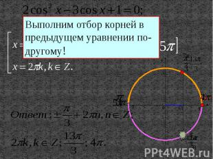 Выполним отбор корней в предыдущем уравнении по-другому!