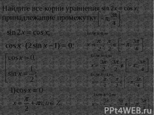 Найдите все корни уравнения принадлежащие промежутку