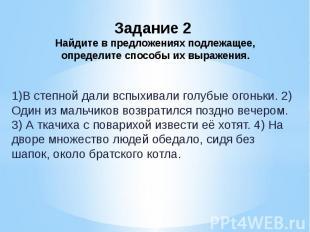 Задание 2 Найдите в предложениях подлежащее, определите способы их выражения. 1)