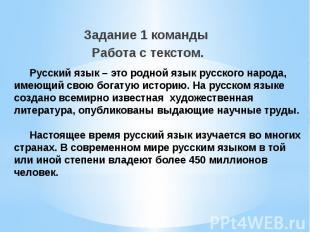 Задание 1 команды Работа с текстом. Русский язык – это родной язык русского наро