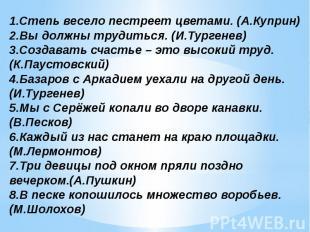 1.Степь весело пестреет цветами. (А.Куприн)2.Вы должны трудиться. (И.Тургенев)3.