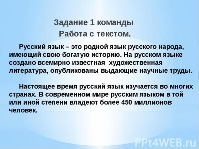 Задание 1 команды Работа с текстом. Русский язык – это родной язык русского народа, имеющий свою богатую историю. На русском языке создано всемирно известная художественная литература, опубликованы выдающие научные труды. Настоящее время русский язы…