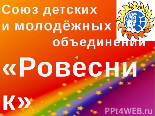 Союз детскихи молодёжных объединений «Ровесник»г. Арзамас