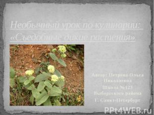 Необычный урок по кулинарии: «Съедобные дикие растения» Автор: Петрова Ольга Ник