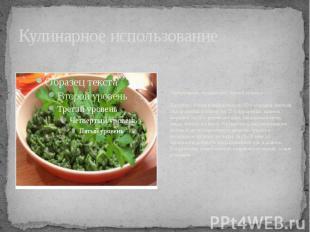 Кулинарное использование Подорожник, тушенный с другой зеленьюДля этого блюда по