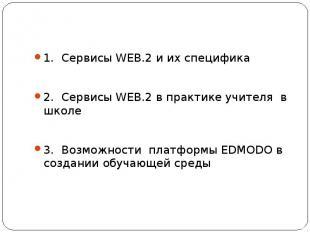1. Сервисы WEB.2 и их специфика2. Сервисы WEB.2 в практике учителя в школе3. Воз