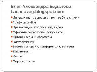 Блог Александра Бадановаbadanovag.blogspot.com Интерактивные доски и груп. работ