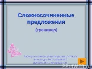 Сложносочиненные предложения (тренажер)Работу выполнили учителя русского языка и