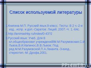 Список используемой литературы 1.Книгина М.П. Русский язык.9 класс. Тесты: В 2 ч