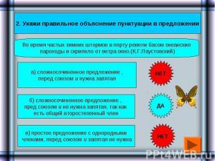 2. Укажи правильное объяснение пунктуации в предложении Во время частых зимних ш