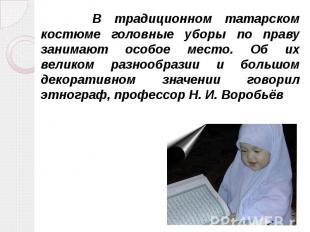 В традиционном татарском костюме головные уборы по праву занимают особое место.
