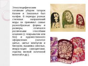 Этноспецифическим головным убором татарок Казани и Заказанья был калфак. В перио