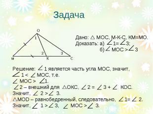 Задача Дано: МОС, М-К-С, КМ=МО.Доказать: а) 1= 3; б) МОС > 3Решение: 1 является